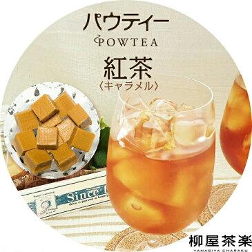 パウティー キャラメル 紅茶 無糖 1袋 80g インスタント 無糖 粉末