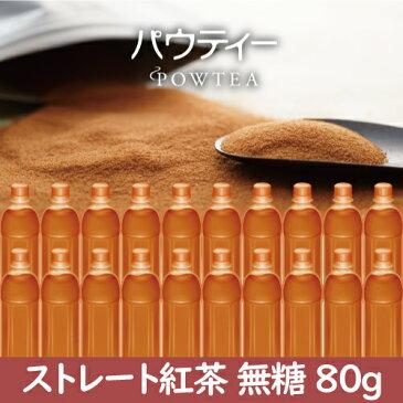 パウティー ストレート 紅茶 無糖 1袋 80g インスタント 粉末