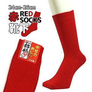 紳士ノーマルソックス(先丸靴下) 赤・綿混 レギュラー丈 メンズ24-26cm 日本製【RCP】(234-24D)