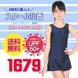 【メール便送料無料】スクール水着 女の子用スカート&スパッツ型 [UPF50+紫外線対策加工] 女子(女児)キッズ110〜170サイズ【RCP】