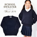 【送料無料】スクールセーター[ウール30%タイプ] 長袖 濃...