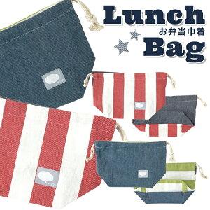 [2021年度新柄]巾着袋 お弁当袋 子供用キッズ カトラリー袋-男の子-女の子-入園入学準備/給食・お弁当・小物入れ-マルチカラーデザイン-