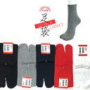 [足袋屋] 足袋ソックス レディース22-25cm クルー丈 無地 日本製・綿混