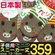 キッズ靴下(子供用先丸)13-18cmクマさんと一緒に左右を覚えちゃおう♪日本製・国産靴下【RCP】(327-26A)