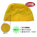 [新発売・水着と同時購入で送料無料]水泳帽子 スイムキャップ 日本製 メッシュ無地 スイミングキャップ 3サイズ10カラー 2
