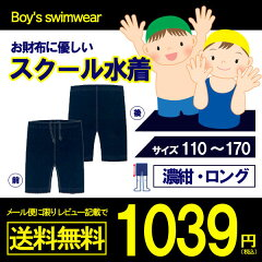 【メール便送料無料】スクール水着 男の子用 ロングタイプ 男子(男児)キッズ110〜170サイ…