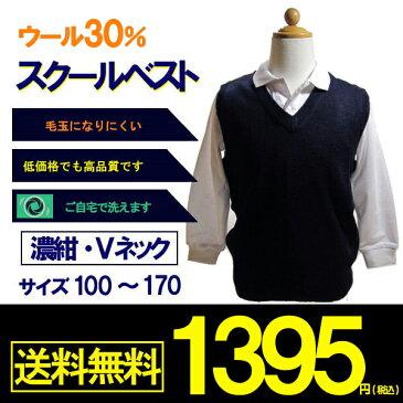 スクールベスト[ウール30%タイプ] 濃紺無地 ウール混スクールセーターVネック 子供100〜170サイズ【RCP】