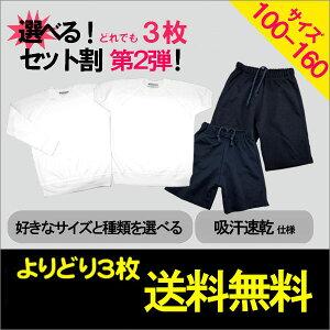 【送料無料・セット割】【第2弾】スクール体操服よりどり3点 半袖(半そで)・長袖(長そで)・ク…