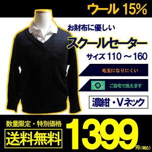 スクール セーター
