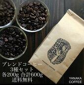 やなか珈琲店自家焙煎コーヒー豆オリジナルブレンドセット人気ブレンド3種類