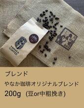 人気のブレンドコーヒー豆。