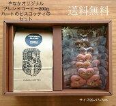オリジナルブレンド(レギュラーコーヒー)とハート型ビスコッティアソート(S)