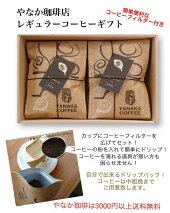 レギュラーコーヒーアソート(S)