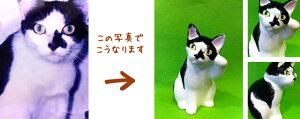 写真から作るマイ招き猫江戸猫(小)左手上げ