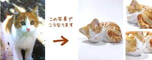 写真から作るマイ招き猫寝猫