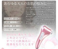 複合型美顔器超音波美顔器機多機能イオン導入belulu【美ルル】携帯用トリートメントフォトフェイシャル光エステ