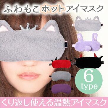目元 エステ【ふわもこ ホットアイマスク】Hot eyemask 《楽天週間ランキング1位獲得!》<温熱機能で目もと すっきり/かわいい/アイケア/USB対応/タイマー付き/アイピロー>