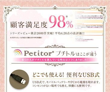 ネイルマシン【プチトルC】ジェルネイル ネイルオフ 個人用 セルフネイル ネイルマシーン USB Petitor C