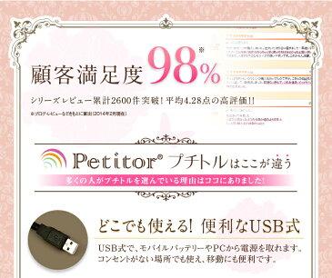 ネイルマシン【プチトルM】ジェルネイル ネイルオフ 個人用 セルフネイル ネイルマシーン USB【送料無料】Petitor M