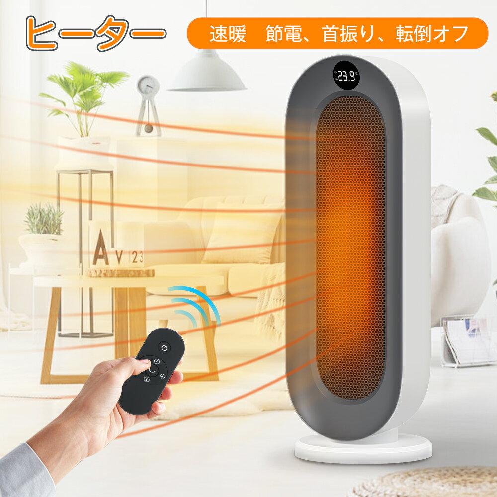 LOVViY セラミックヒーター 自動首振りモデル