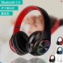 【送料無料】 Bluetoothヘッドホ