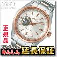 セイコー プレザージュ SARY052 自動巻き メカニカル メンズ 腕時計 SEIKO PRESAGE【正規品】【5sp】