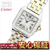 カルティエ Cartier サントス ドゥモワゼル SM W25066Z6 【CARTIER】【新品】【安心保証】【サントスドゥモワゼル 】【腕時計】【レディース】【ラッピング無料】【RCP】