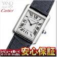 カルティエ Cartier タンクソロ SM レディースサイズ W5200005 アリゲーターストラップ 【CARTIER】【新品】【安心保証】【腕時計】【レディース】【レザーベルト】【ラッピング無料】【RCP】