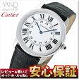 カルティエ Cartier ロンドソロ メンズサイズ W6700255 アリゲーターストラップ 【CARTIER】【新品】【安心保証】【腕時計】【メンズ】【送料無料】【ラッピング無料】【RCP】