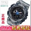 カシオ ベビーG BA-110JM-1AJF レディース 腕時計 デジアナ CASIO BABY-G 【正規品】【0517】【店頭受取対応商品】