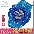 カシオ ベビーG BA-110JM-2AJF レディース 腕時計 デジアナ CASIO BABY-G 【正規品】【0517】【店頭受取対応商品】