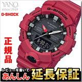 カシオ Gショック GA-800-4AJF 腕時計 メンズ CASIO G-SHOCK GA-800【正規品】【0917】9月8日発売