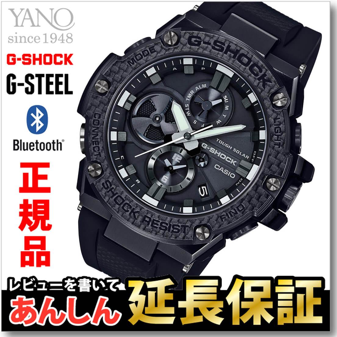 【エントリー&楽天カードでポイント5倍!30日23:59まで】カシオ Gショック GST-B100X-1AJF G-STEEL カーボンベゼル スマホリンク Bluetooth(R)搭載タフネスクロノグラフ ソーラー メンズ 腕時計 アナログ CASIO G-SHOCK 【正規品】【0917】※9月15日発売