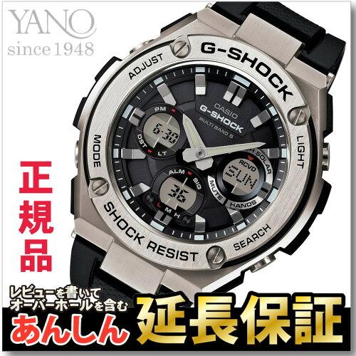 カシオ Gショック GST-W110-1AJF G-STEEL 電波 ソーラー 電波時計 メンズ 腕時計 アナデジ タフソ...