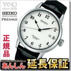 セイコープレザージュSEIKOPRESAGE腕時計メンズ自動巻きメカニカルプレステージラインほうろうダイヤルSARX027【正規品】【_包装】_10spl