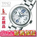 セイコー ルキア SSVR125 ソーラー 腕時計 レディース SEIKO LUKIA【正規品】【サイズ調整無料】【0916】※こちらは電波時計ではありません。【店頭受取対応商品】
