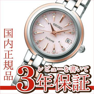 セイコー エクセリーヌ SWCW018 SEIKO EXCELINE 電波 ソーラー 電波時計 腕時計 レディース SWCW018【正規品】【5sp】【店頭受取対応商品】