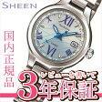 カシオ シーン SHW-1700D-2AJF 電波 ソーラー 電波時計 腕時計 レディース ボヤージュ アナログ タフソーラー CASIO SHEEN【正規品】【1502】【5sp】