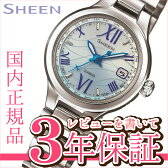 カシオ シーン CASIO SHEEN 電波 ソーラー 電波時計 腕時計 レディース ボヤージュ アナログ タフソーラー SHW-1700D-2AJF【正規品】【1502】【5sp】