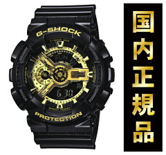 レビューを書いて送料無料☆国内正規品【あす楽】G-SHOCK [流通限定モデル]GA-110GB-1AJF CASIO...