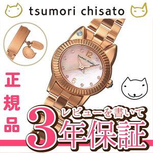 ツモリチサトtsumorichisatoソーラー腕時計レディースビックキャット!マリンNTAM001【正規品】【送料無料】【ラッピング無料】【RCP】【楽ギフ_包装】