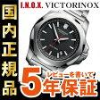 ビクトリノックス 腕時計 INOX 241723.1 イノックス スティール ヴィクトリノックス メンズ スイスアーミー VICTORINOX【正規品】【送料無料】【サイズ調整/ラッピング無料】【RCP】_20spl