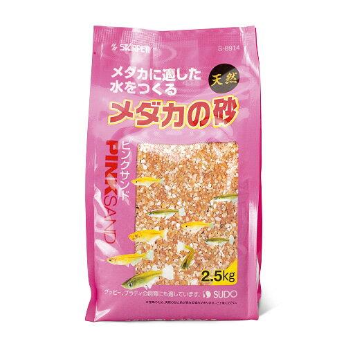 スドー メダカの砂ピンクサンド 2.5kg
