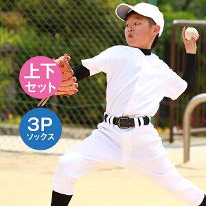 野球 ユニフォーム ジュニア セット 上下 + ソックス3足組 少年 練習着 100cm〜160cm キッズ 子供 小学生 幼稚園 シャツ パンツ ズボン 福袋 あす楽
