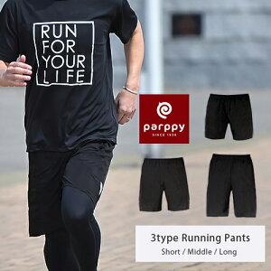 ランニングパンツ メンズ マラソン ポケットあり ランニングウェア ショート パンツ ハーフ ロング丈 ファスナー ジッパー ランパン 短パン ズボン 初心者 陸上 無地 男性 長め parppy パーピー