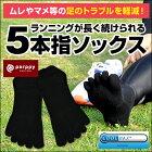 ランニングソックス靴下5本指くつ下スポーツ日本製メンズレディースショートくるぶし丈マラソン・ジョギングウォーキング