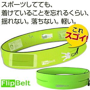FlipBelt(フリップベルト)スポーツウエストポーチ ネオングリーン(NEON GREEN…