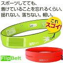 FlipBelt(フリップベルト)スポーツ ウエストポーチ ネオンパンチ(NEON PUNCH)【FBN】ウエストバッグ (ジョギング・ランニング用品) ランニングポーチ ランニングバッグ 伸縮