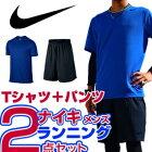 ナイキランニングウェアメンズセット2点(半袖Tシャツパンツ)上下男性用ジョギングウォーキングスポーツフルマラソン初心者入門NIKE