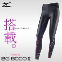 Mizuno ミズノ BG8000II バイオギアタイツ (ロング) レディース【k2mj5d01】(陸上・ランニング用品)女性 サポートタイツ フルマラソン 完走 登山 膝 骨盤サポート ふとももサポート ふくらはぎサポート レギンス スパッツ